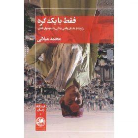 2- فقط با یک گره/ نوشته ی محمد میلانی/ انتشارات بوتیمار