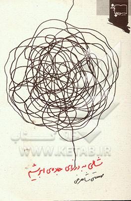 شالی به درازای ابریشم/ نوشته ی مهستی شاهرخی/ انتشارات ورجاوند