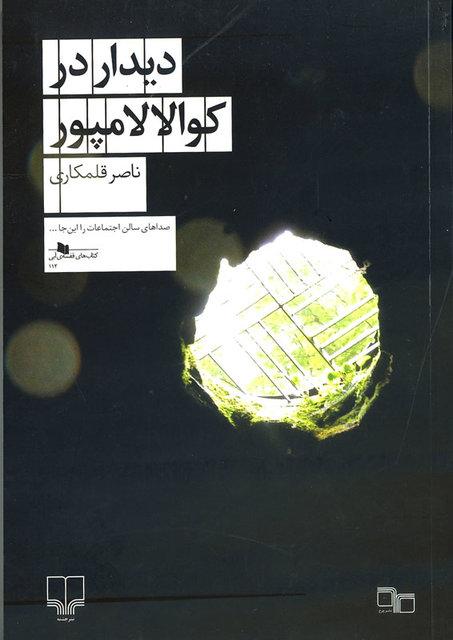 دیدار در کوآلالامپور/ نوشته ی ناصر قلمکاری/ نشر چشمه