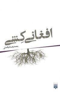 3-افغانی کِشی/ نوشته ی محمدرضا ذوالعلی/ نشر پیدایش