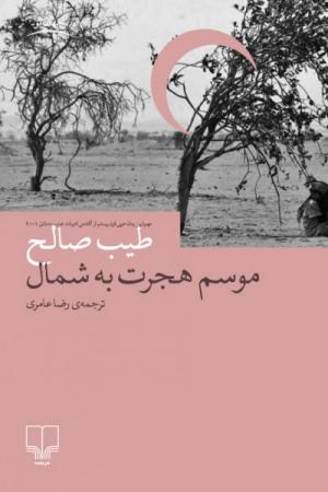 موسم هجرت به شمال نوشته ی طیب صالح