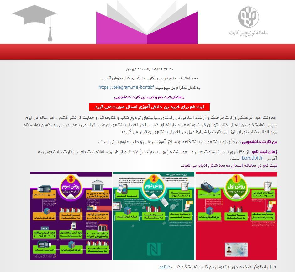 حذف جمله نژادپرستانه در صفحه بن کتاب سی و یکمین نمایشگاه بین المللی کتاب تهران