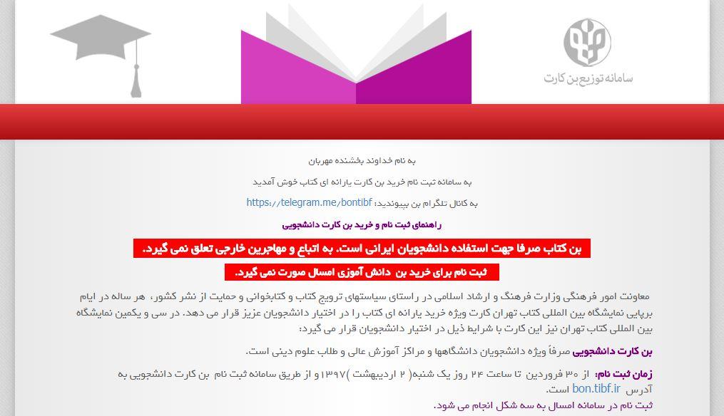 تبعیض و نژادپرستی آشکار در صفحه ی بن کتاب سی و یکمین نمایشگاه بین المللی کتاب تهران