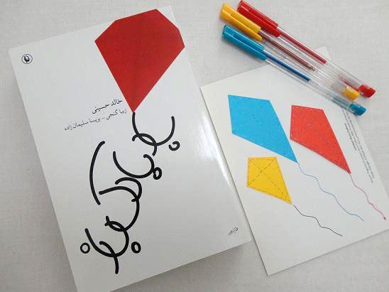 بادبادک باز/ نوشته ی خالد حسینی/ ترجمه ی زیبا گنجی و پریسا سلیمان زاده/ نشر مروارید