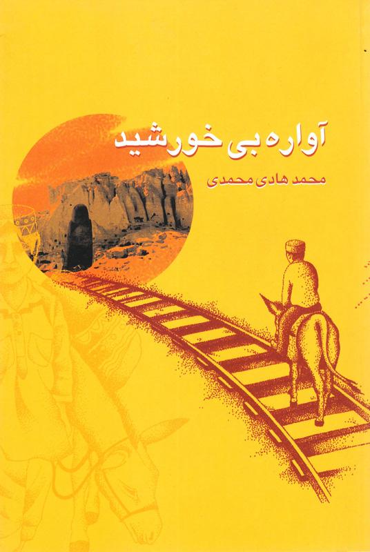 آواره بی خورشید نوشته محمدهادی محمدی