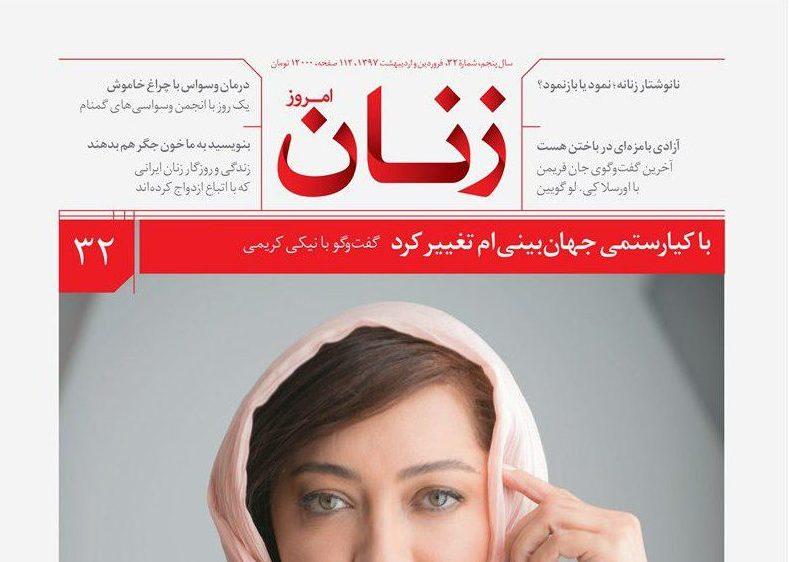 شماره 32 مجله زنان امروز