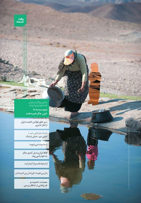 ویژه نامه ازدواج زنان ایرانی با اتباع غیرایرانی در مجله زنان امروز