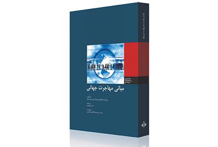 """معرفی کتاب """"مبانی مهاجرت جهانی"""""""