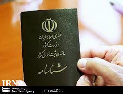 بررسی مشکلات فرزندان حاصل از ازدواج بانوان ایرانی با اتباع خارجی