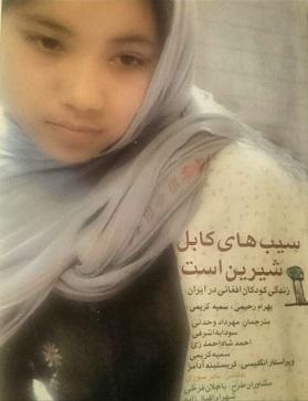 سیبهای کابل شیرین است: زندگی کودکان افغان در ایران