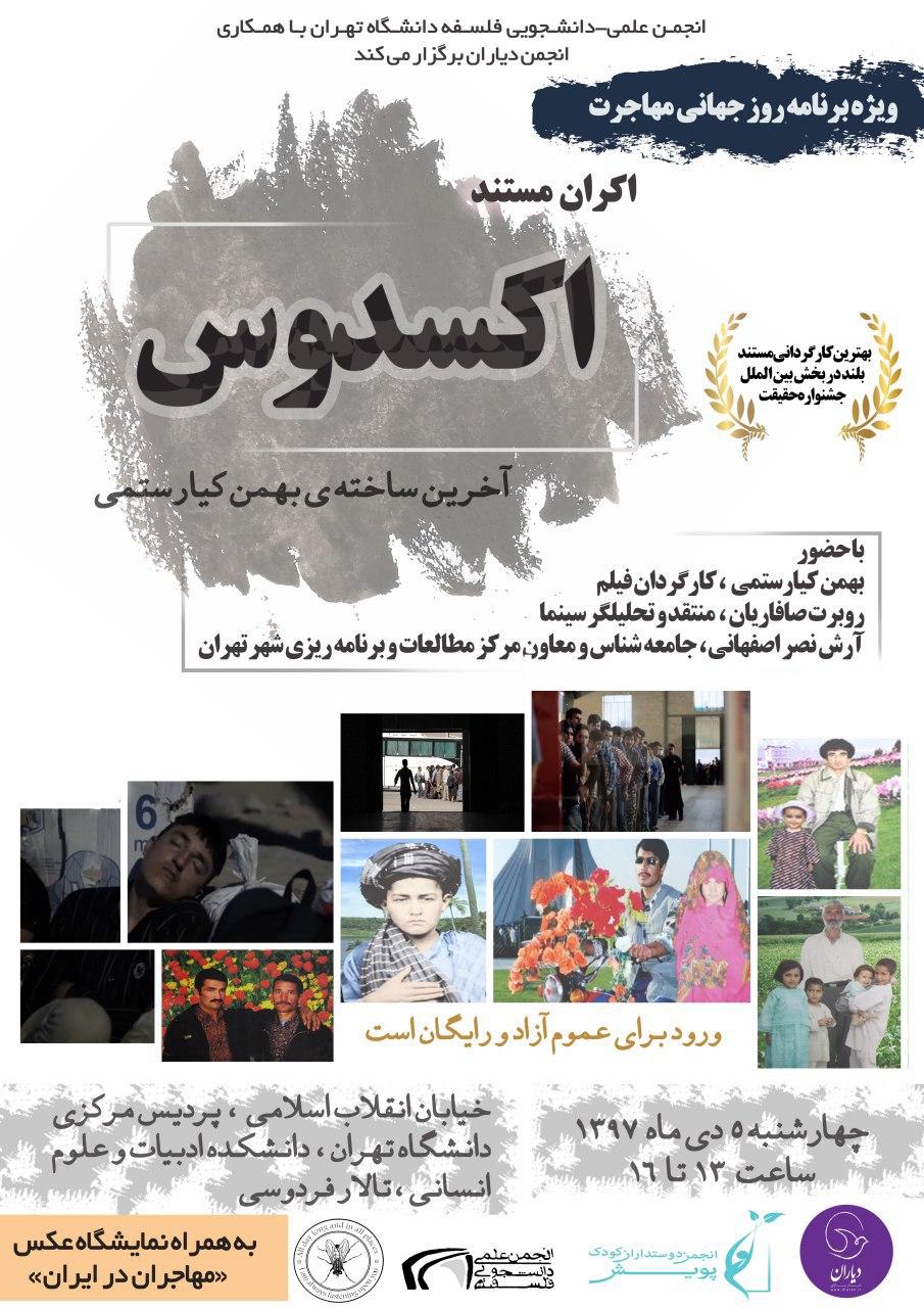 اکسدوس آخرین ساخته ی بهمن کیارستمی در مورد خروج مهاجران افغاانستانی از ایران.