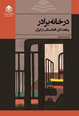 کتاب در خانه برادر، پناهندگان افغانستانی در ایران نوشته آرش نصر اصفهانی