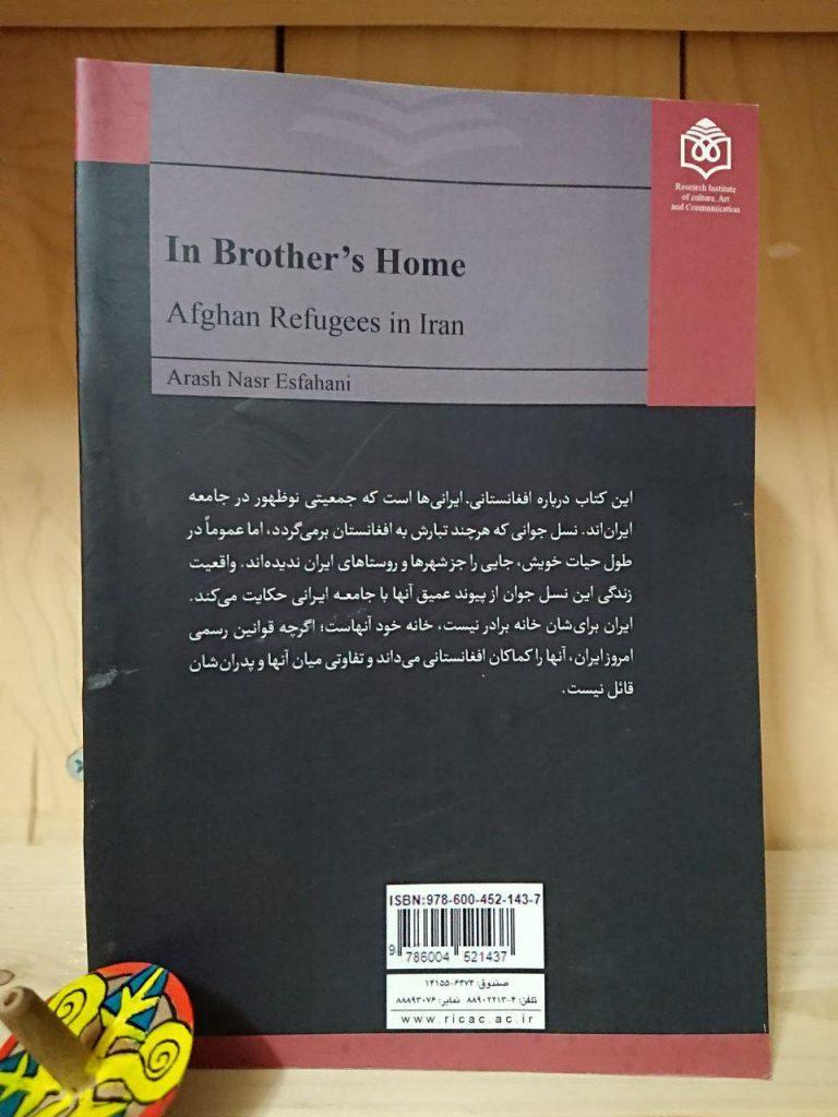 در خانه برادر، پناهندگان افغانستانی در ایران نوشته آرش نصر اصفهانی