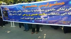 تجمع عده ای از مادران ایرانی در جلوی مجلس برای تعیین تکلیف تابعیت فرزندانشان