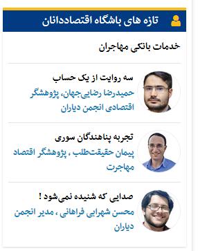 ویژه نامه باشگاه اقتصاددانان روزنامه دنیای اقتصاد در مورد مشکلات بانکی مهاجران حاضر در ایران