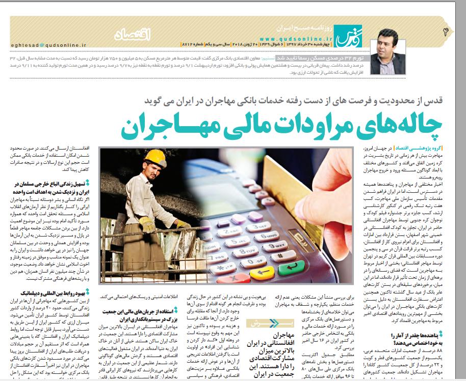 ویژه نامه روزنامه قدس در مورد مشکلات بانکی مهاجران حاضر در ایران