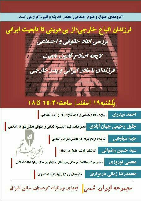 نشست بررسي لايحه اعطاي تابعيت به فرزندان مادر ايراني پدر غيرايراني
