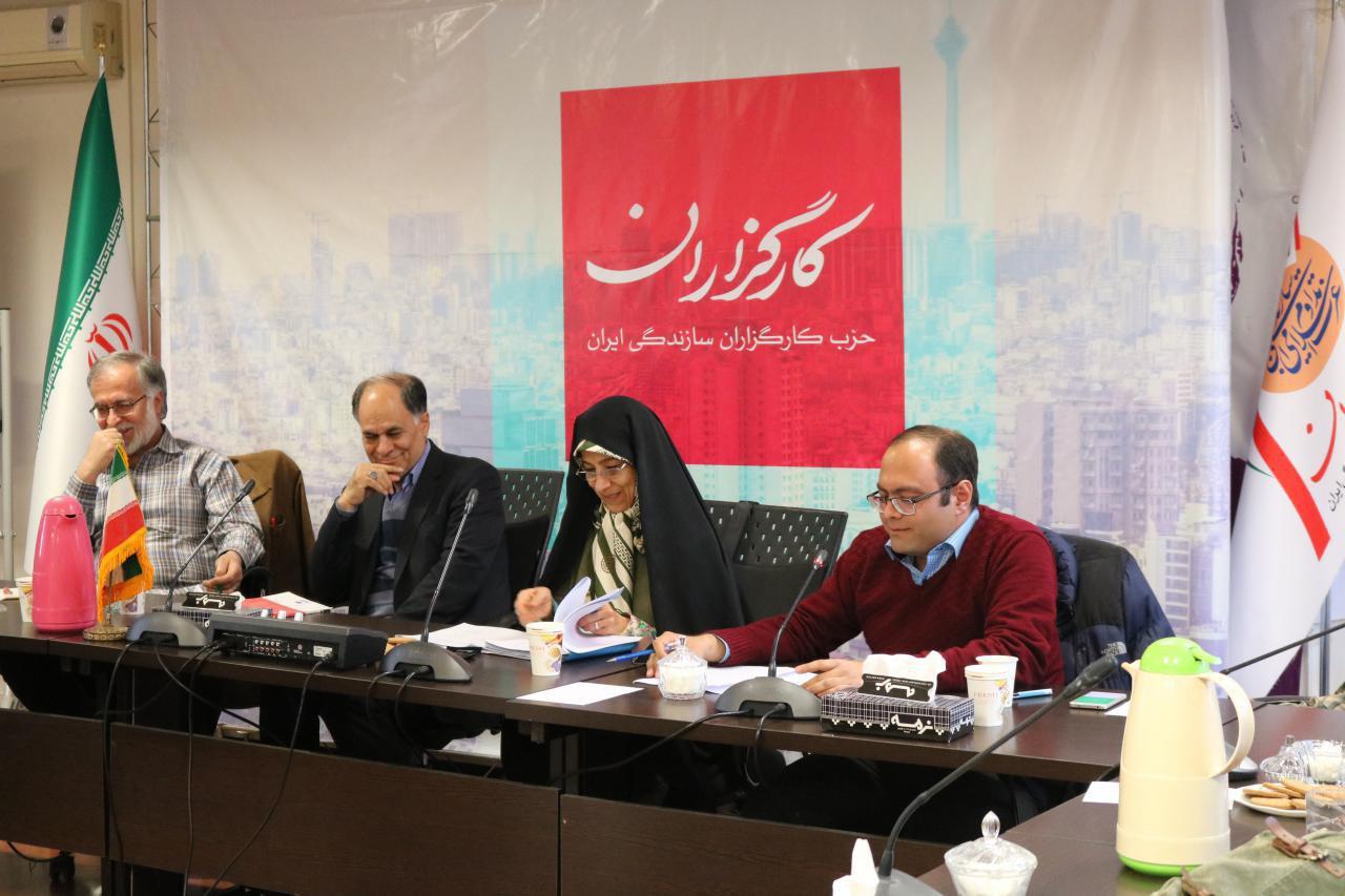 بررسی لایحه «اعطای تابعیت به فرزندان حاصل از ازدواج زنان ایرانی و مردان خارجی» در دفتر مرکزی حزب کارگزاران سازندگی ایران