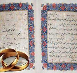 فرآیند ثبت ازدواج یک زن ایرانی با مردی استرالیایی