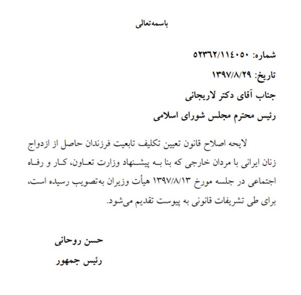 نامه روحانی به لاریجانی پیرامون لایحه تابعیت فرزندان حاصل از ازدواج زنان ایرانی با مردان خارجی