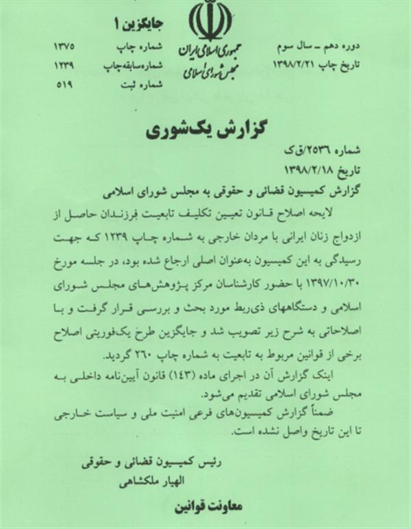 گزارش کمیسیون قضایی پیرامون لایحه تابعیت فرزندان حاصل از ازدواج زنان ایرانی با مردان خارجی