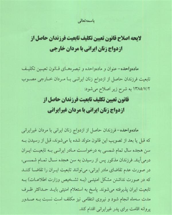 لایحه پیشنهادی کمیسیون قضایی در رابطه با تابعیت فرزندان حاصل از ازدواج زنان ایرانی با مردان خارجی