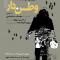 وطندار، فیلمی گفتگو محور