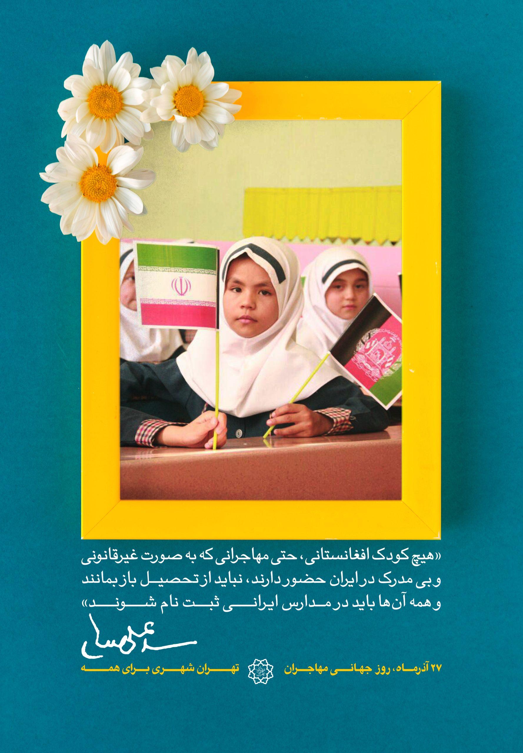بیلبوردهای روز جهانی مهاجران در تهران