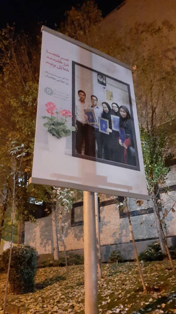 بیلبوردهای روز جهانی مهاجران در شهر تهران