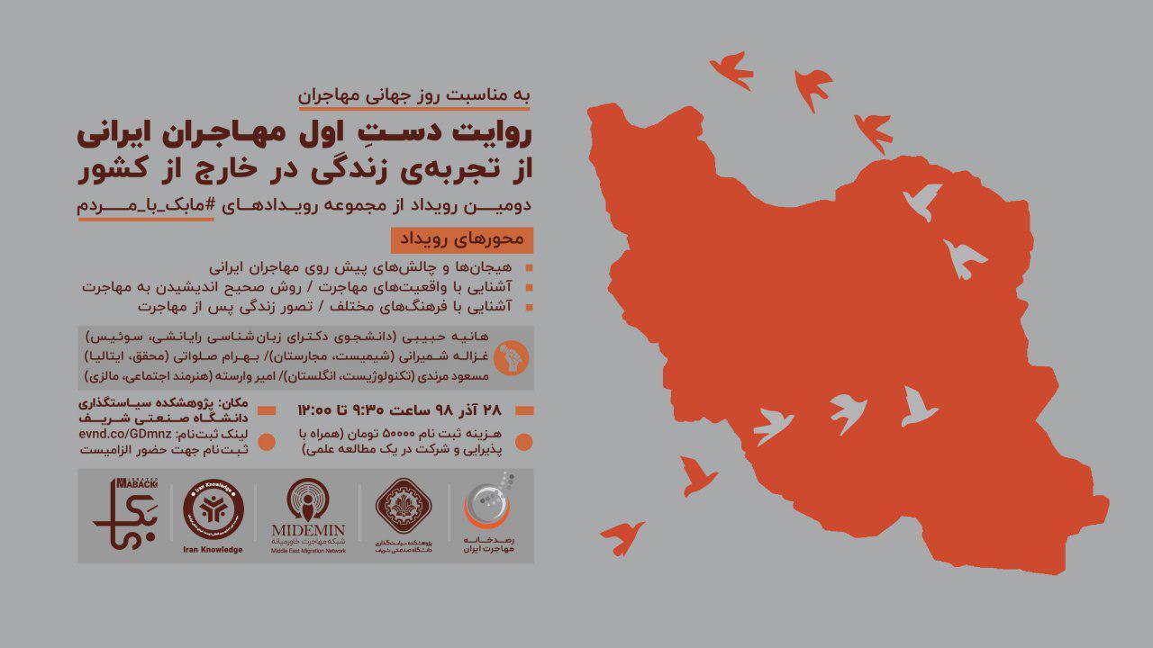 روایت دست اول مهاجران ایرانی از تجربهی زندگی درخارج از کشور