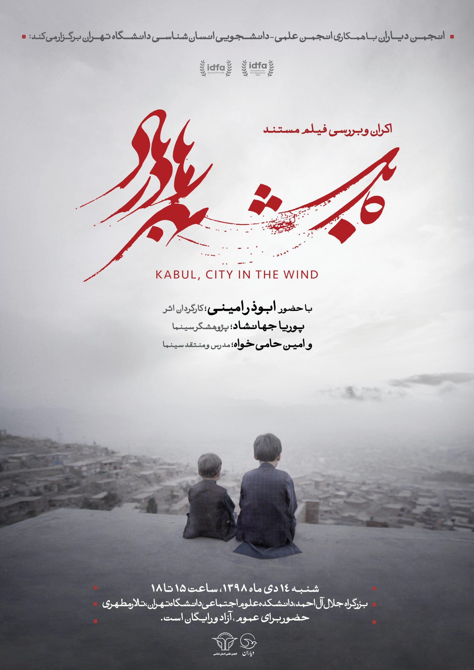 کابل شهری در باد