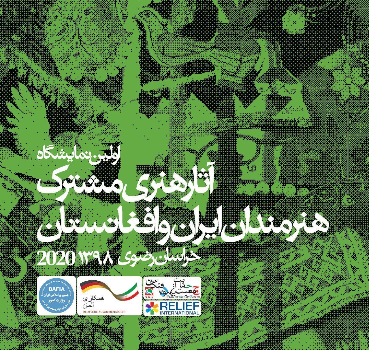 نخستین نمایشگاه آثار هنری مشترک هنرمندان ایران و افغانستان
