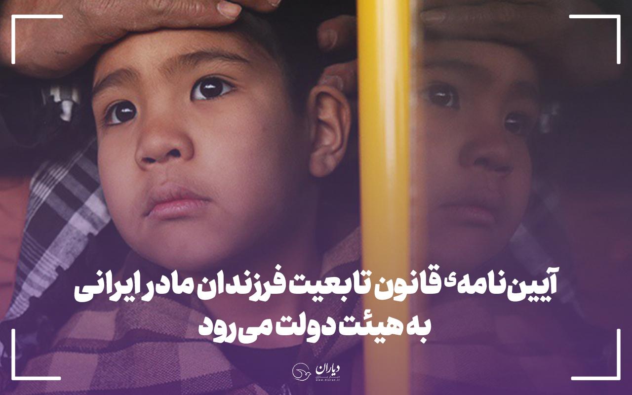آییننامه قانون تابعیت فرزندان مادر ایرانی