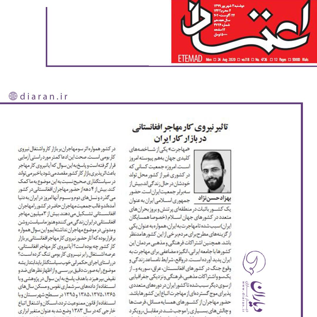 نیروی کار مهاجر مهاجرت مهاجران افغان مهاجران در ایران