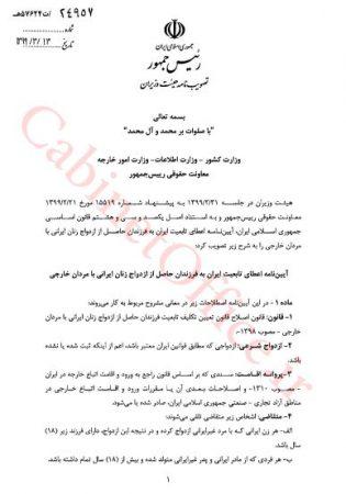 اعطای تابعیت ایرانی