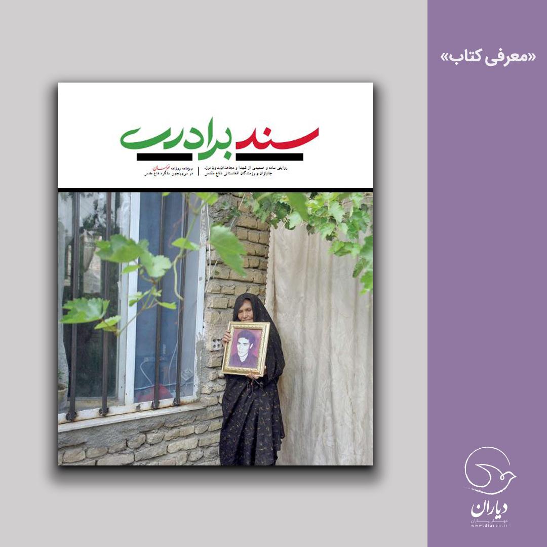 سند برادری روزنامه خراسان دفاع مقدس مهاجران افغانستانی در جنگ 8 ساله