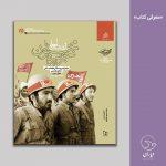 سند برادری دفاع مقدس جنگ ایران و عراق