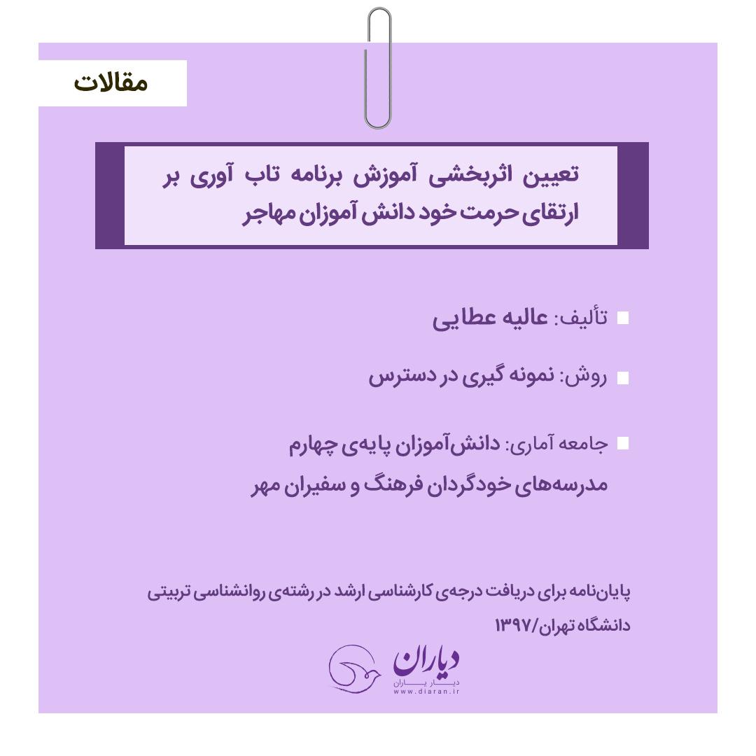 دانش آموزان مهاجر دانش آموزان افغانستانی