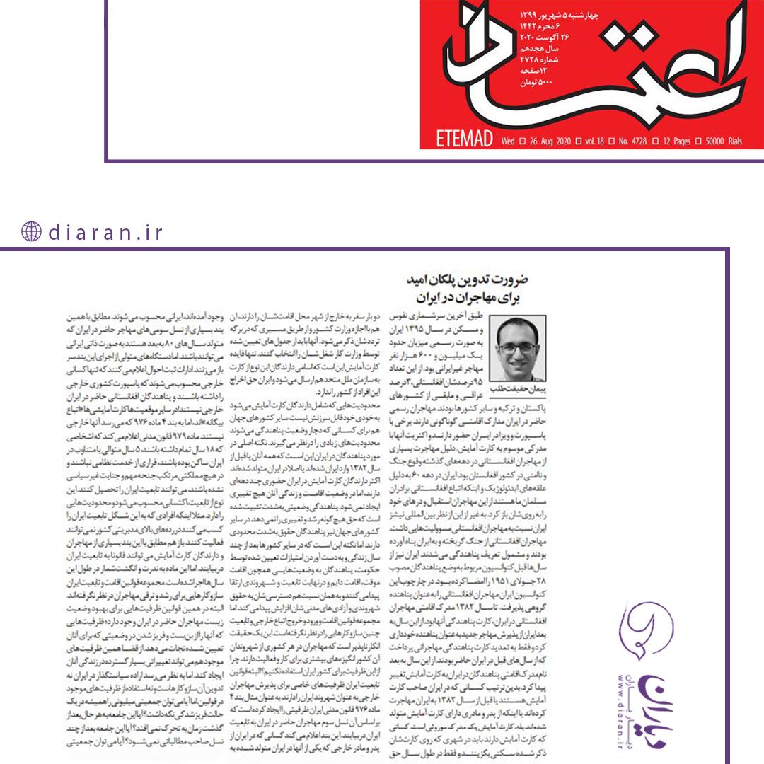 مهاجرت در ایران
