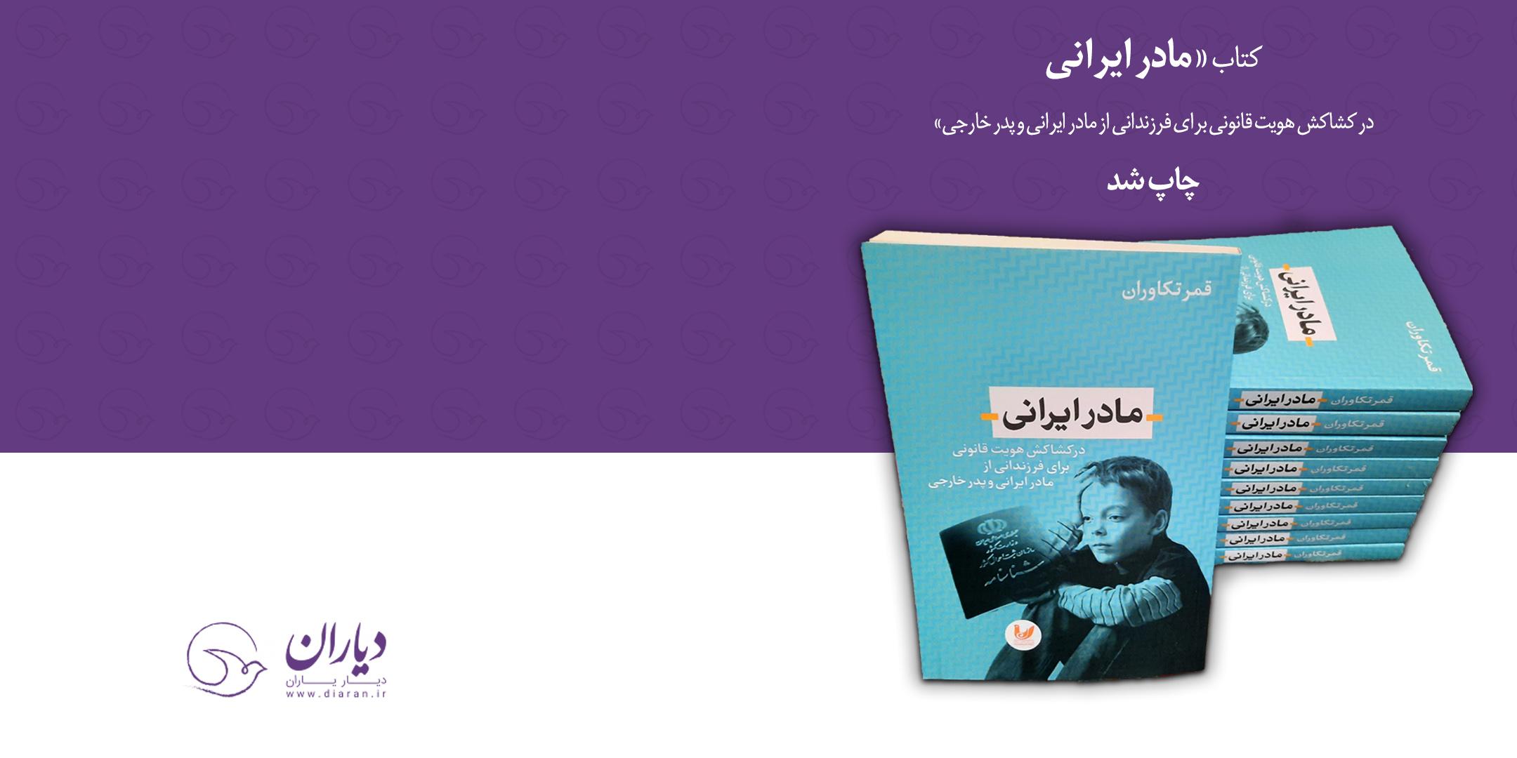 """کتاب """"مادر ایرانی"""" چاپ شد."""