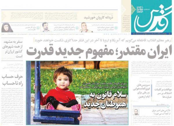 تابعیت فرزندان مادر ایرانی
