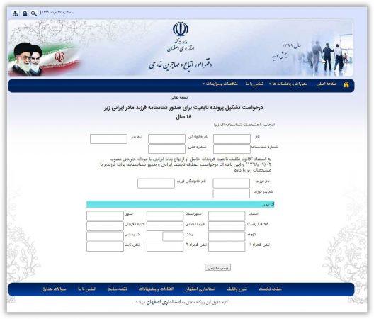 تابعیت افراد مادر ایرانی ثبت نام فرزندان مادر ایرانی