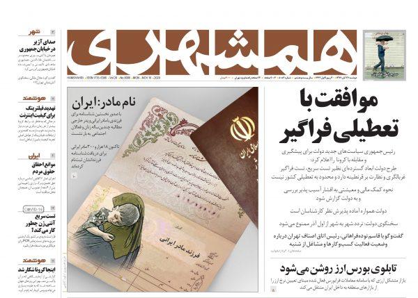 تابعیت افراد مادر ایرانی