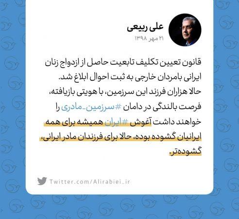 تابعیت افراد مادر ایرانی اعطای تابعیت