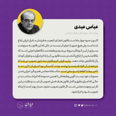تابعیت افراد مادر ایرانی هویت مهاجران