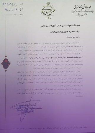 تابعیت افراد مادر ایرانی و پدر غیر ایرانی