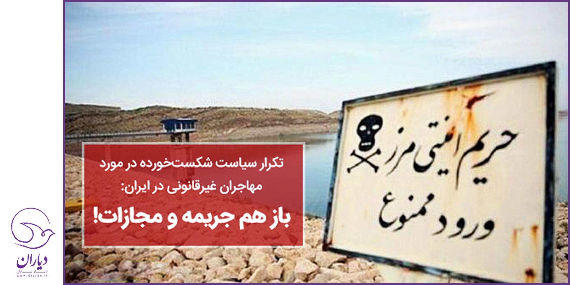 باز هم جریمه و مجازات!