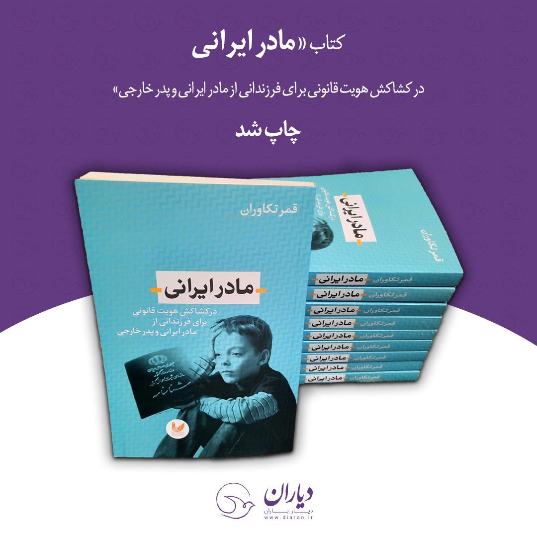 حقوق مهاجران در کتاب مادر ایرانی