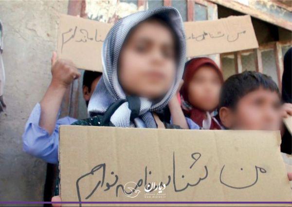درخواست تابعیت فرزندان مادر ایرانی شناسنامه