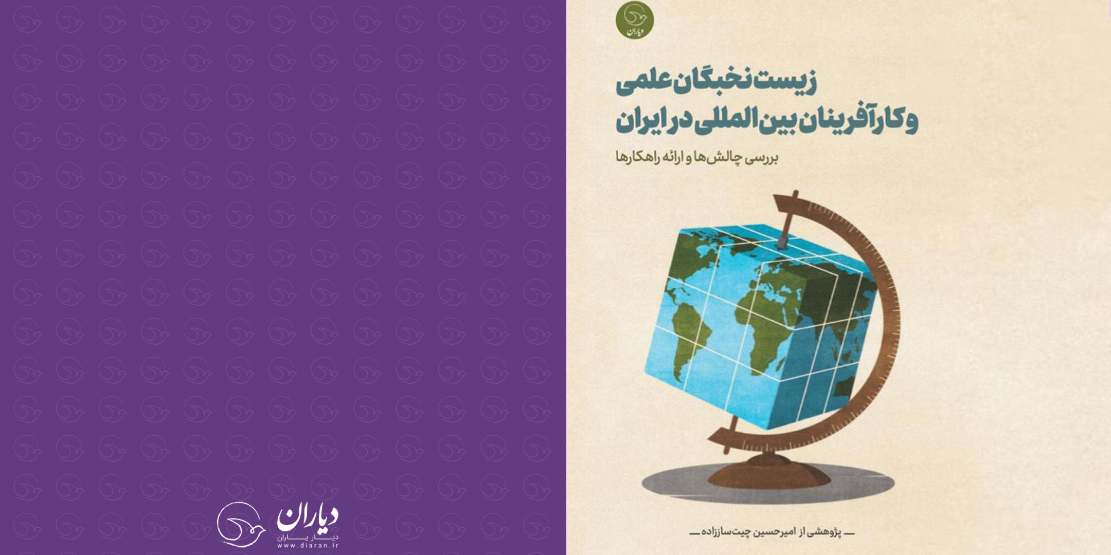 زیست نخبگان علمی و کارآفرینان بینالمللی در ایران
